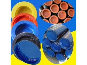 DN63~630 PE管护帽 HDPE燃气管保护帽  颜色:蓝色 橙色 红色 黑色